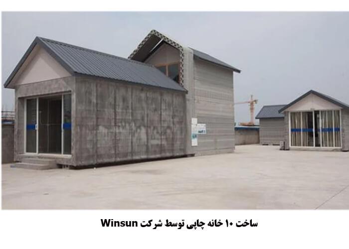 printed house